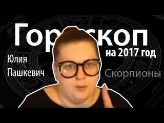 Гороскоп на 2017 год. Скорпионы. Экстрасенс Юлия Пашкевич.