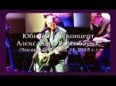 "Александр Розенбаум ""Вальс бостон"" (Москва. ЦАТРА. 02.11.2016' Full HD 1080p)"