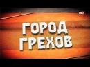 Советские мафии Город грехов