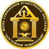 """Всероссийский фотоконкурс """"ДОСТОЯНИЕ ПОКОЛЕНИЙ"""""""