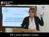 Скандальное выступление Эльвиры Агурбаш об отношениях производителей и торговых сетей