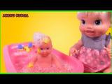 Куклы пупсики дочки матери Бэби Элайв купает пупсика в ванне развивающее видео детей на русском