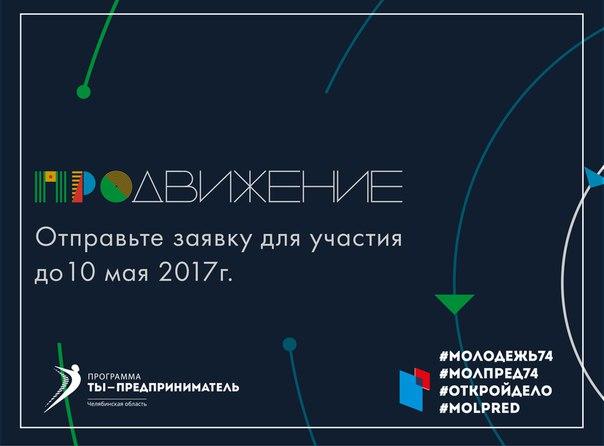 10 апреля стартовал конкурс Сбербанка «Продвижение», который даёт возм