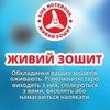 Живые Тетради (г.Киев, официальная страница)