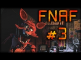 Five Nights at Freddys - ФНАФ: Фокси троллит! #3