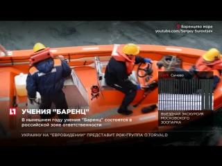 Спасательные силы Северного флота ВМФ России проведут учения с Норвегией