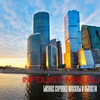 Infolist Moscow
