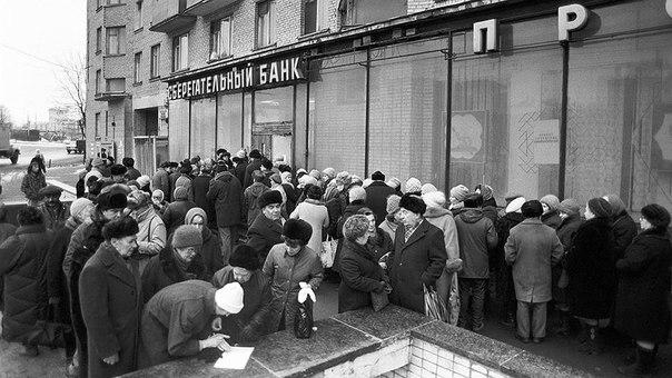 История банковского дела: банки в России, часть 3 😎Как и договаривал