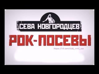 Сева Новгородцев 1998 г Ринго Старр 3