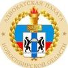 Пресс-служба Адвокатской палаты НСО