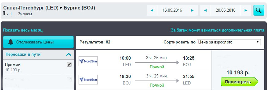 Дешевые авиабилеты в Болгарию Авиабилет Москва-Бургас за 7006 рублей туда-обратно.