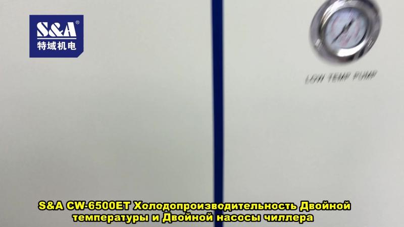 Для охлаждения волоконного лазера 2000W, рекомендуем двухтемпературный чиллер с двумя насосами CW-6500ET маркой SA.