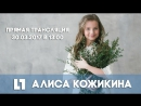 Певица Алиса Кожикина в прямом эфире LIFE78