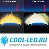 Магазин АВТОСВЕТ Иваново | cool-led.ru