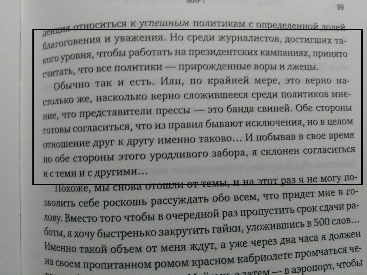 Другие - Россия: Бесшабашная гонзо-журналистика или познакомимся ближе с Х.С. Томпсоном
