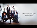 [RUS SUB] BTS - Good Day