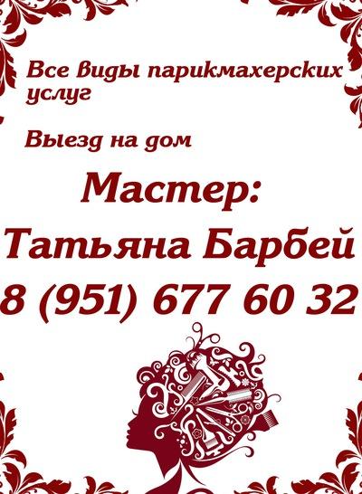 Татьяна Барбей