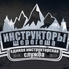   Инструкторы   Шерегеш