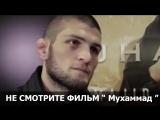 Хабиб Нурмагомедов отказался от своего положительного отзыва о фильме «Мухаммад