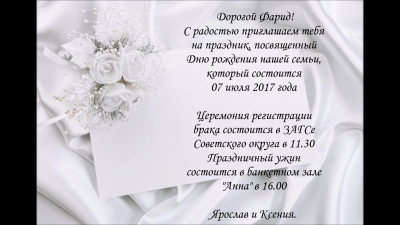 Приглашение на свадьбу для Фарида