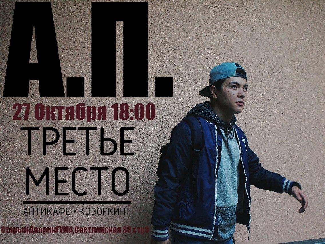 Афиша Владивосток А.П. Миниконцерт