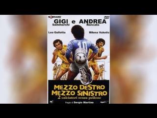 Два игрока без мяча (1985) | Mezzo destro mezzo sinistro - 2 calciatori senza pallone