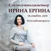 Стилист-имиджмейкер Ирина Ергина