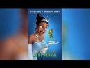 Принцесса и лягушка (2009) | The Princess and the Frog