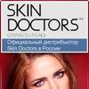 Skin Doctors косметика, решение проблем кожи