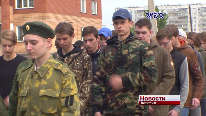 В Искитиме завершились военно полевые сборы для старшеклассников