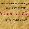 Песнь о Союзе 2017