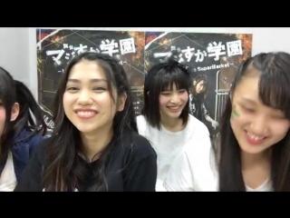 160730 Showroom Majisuka Gakuen ~Lost In The SuperMarket~