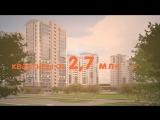 Двухкомнатные квартиры от 2,7 млн. руб. Дома сданы!