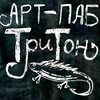 Арт-паб ТриТон