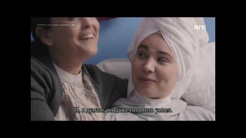 Skam СТЫД сезон 4 серия 3 части 3 4 WiFilm