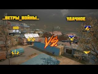 WARFACE CW:..Ветры_Войны.. VS УДАЧНОЕ✔