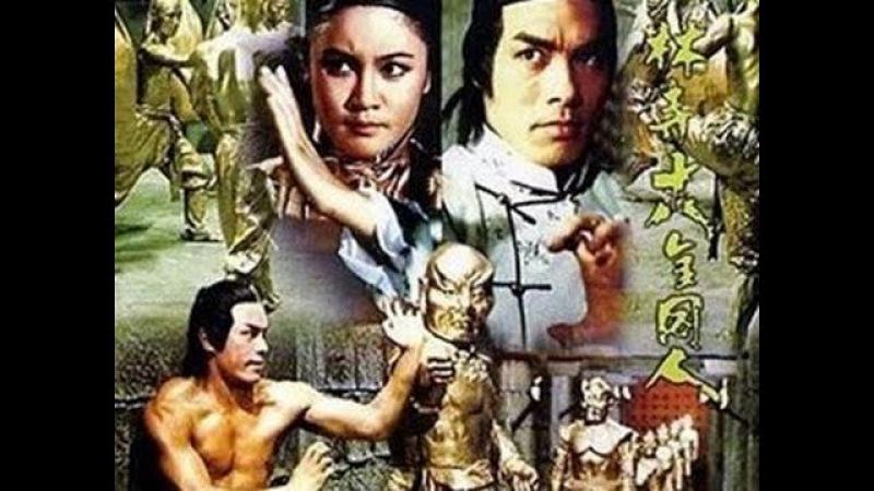 Возвращение 18 бронзовых бойцов Шаолиня (боевые искусства 1976 год)