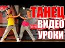 ТАНЦЫ ВИДЕО УРОКИ ОНЛАЙН DALE FUEGO DanceFit ТАНЦЫ ЗУМБА