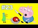 Свинка Пеппа смотреть онлайн новые серии смешных видео про свинку на русском языке