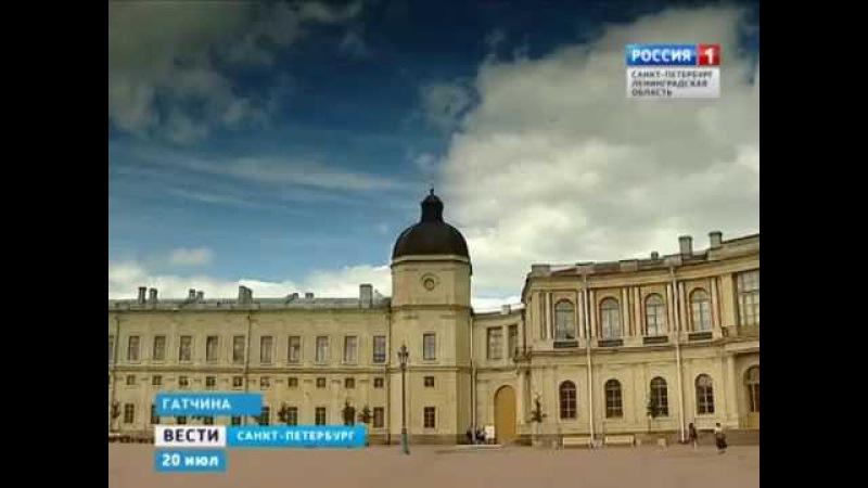 Сюжет о Дворцовой церкви Гатчинского дворца (Вести-Петербург)