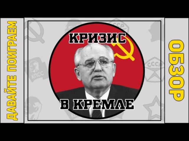Crisis in the Kremlin (Кризис в Кремле) / ПЕРВЫЙ ВЗГЛЯД