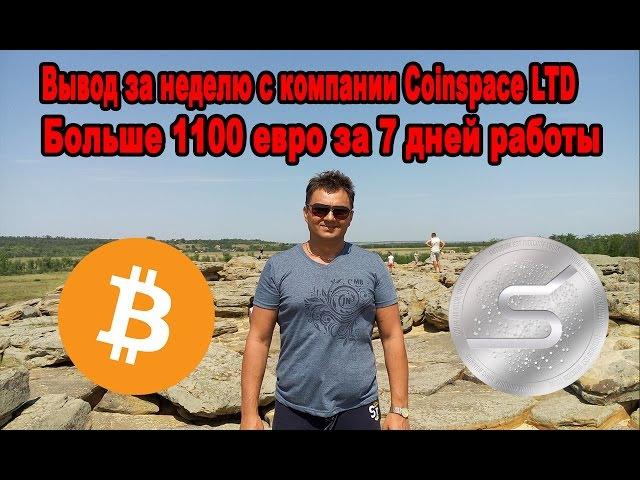 Coinspace платит ! Больше 1000 евро за 7 дней работы с BstTeam