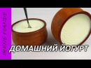 Густой Домашний йогурт. Очень простой рецепт йогурта! Всего из 2-х ингредиентов!