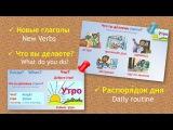 Beginning Russian New verbs to talk about daily routine. Распорядок дня.