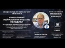 Международной семинар 2017 Профессор Цви Рам Уникальные Нейрохирургические Ме