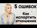 5 способов испортить отношения Мила Левчук