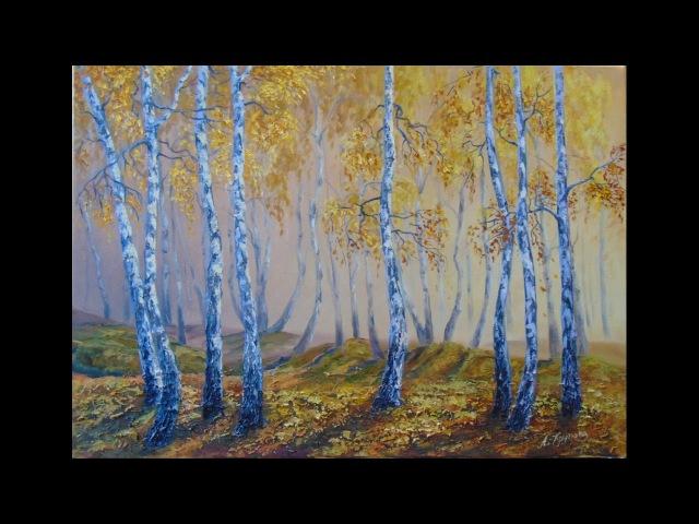 Пишем маслом туманное утро,березы .Оil painting fog, birch grove.Круглова Людмила.