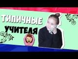 ТИПИЧНЫЕ УЧИТЕЛЯ    by Elena Kravchenko