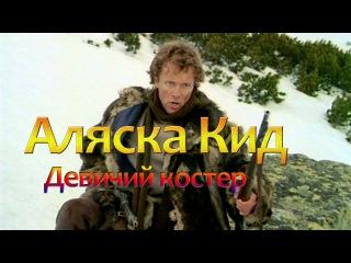 Аляска Кид 3 серия - фильм про тайгу Джек Лондон золото