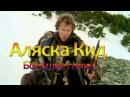 Аляска Кид 10 серия - фильм про тайгу Джек Лондон золото